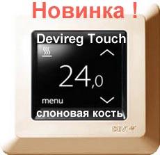 ����� Devireg Touch Ivori