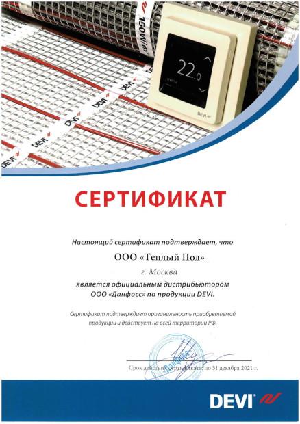 Сертификат официального дилера DEVI